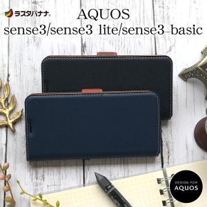 ラスタバナナ AQUOS sense3 sense3 lite SH-02M SHV45 SH-RM12 ケース/カバー 手帳型 +COLOR 耐衝撃吸収 薄型 サイドマグネット アクオス センス3 ライト スマホ|keitai-kazariya