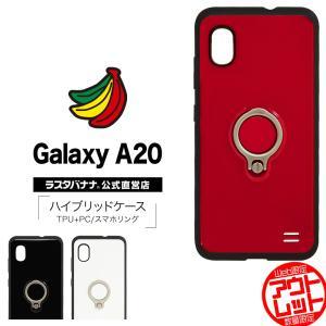 ラスタバナナ Galaxy A20 SC-02M SCV46 ケース カバー ハイブリッド VANILLA PACK バニラパック スマホリング付き ギャラクシーA20 スマホケース|keitai-kazariya