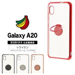 ラスタバナナ Galaxy A20 SC-02M SCV46 ケース カバー ハード トライタン スマホリング付き メタルフレーム ギャラクシーA20 スマホケース|keitai-kazariya