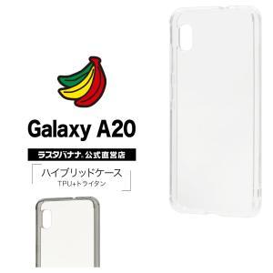 ラスタバナナ Galaxy A20 SC-02M SCV46 ケース カバー ハイブリッド TPU+トライタン ギャラクシーA20 スマホケース|keitai-kazariya