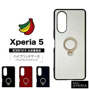 ラスタバナナ Xperia 5 SO-01M SOV41 ケース カバー ハイブリッド VANILLA PACK バニラパック スマホリング付き エクスペリア5 スマホケース|keitai-kazariya