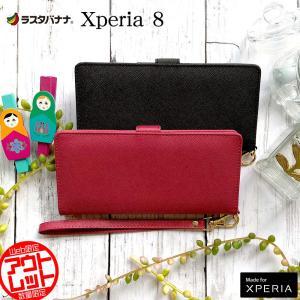 ラスタバナナ Xperia 8 SOV42 ケース カバー 手帳型 ハンドストラップ付き エクスペリア8 スマホケース|keitai-kazariya