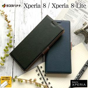 ラスタバナナ Xperia 8 SOV42 ケース カバー 手帳型 +COLOR 薄型 サイドマグネット エクスペリア8 スマホケース|keitai-kazariya