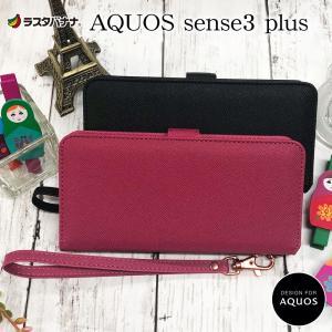 ラスタバナナ AQUOS sense 3 plus ケース/カバー 手帳型 ハンドストラップ付き アクオス センス3 プラス スマホケース|keitai-kazariya