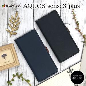 ラスタバナナ AQUOS sense 3 plus ケース/カバー 手帳型 +COLOR 耐衝撃吸収 薄型 サイドマグネット アクオス センス3 プラス スマホケース|keitai-kazariya
