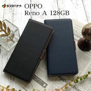 ラスタバナナ OPPO Reno A 128GB ケース カバー 手帳型 +COLOR 薄型 サイドマグネット オッポ リノ エー スマホケース|keitai-kazariya