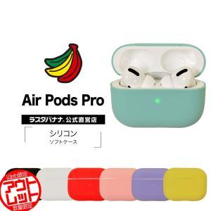 訳あり アウトレット ラスタバナナ AirPods Pro ケース カバー ソフト シリコン 薄型設計 エアポッズプロ イヤホンケース|keitai-kazariya