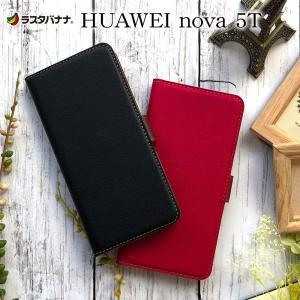 ラスタバナナ Huawei nova 5T ケース カバー 手帳型 +COLOR 耐衝撃吸収 薄型 サイドマグネット ファーウェイ ノヴァ5T スマホケース|keitai-kazariya