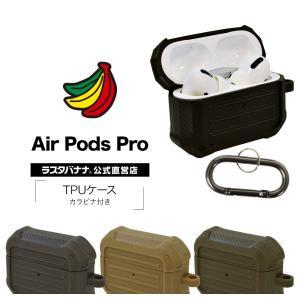 ラスタバナナ AirPods Pro ケース カバー TPU toughケース カラビナ付き 耐衝撃吸収 ワイヤレス充電対応 エアポッズプロ|keitai-kazariya
