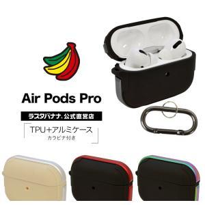 ラスタバナナ AirPods Pro ケース カバー TPU+アルミ simpleケース カラビナ付き 耐衝撃吸収 ワイヤレス充電対応 エアポッズプロ|keitai-kazariya