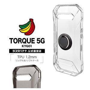 ラスタバナナ TORQUE 5G KYG01 ケース カバー ソフト TPU 1.2mm スマホリング付き トルク 5G スマホケース keitai-kazariya