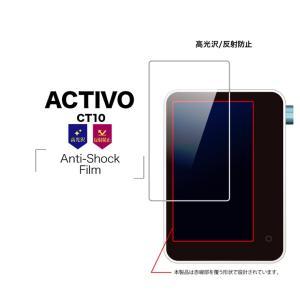 ACTIVO CT10 フィルム 衝撃吸収 高光沢/反射防止 アクティボ 液晶保護フィルム|keitai-kazariya
