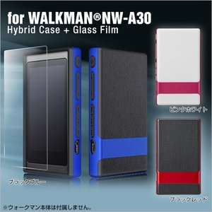 WALKMAN A30シリーズ NW-A30 ケース/カバー ハイブリッドケース 液晶保護ガラス付き フルアーマー ウォークマン 宅|keitai-kazariya
