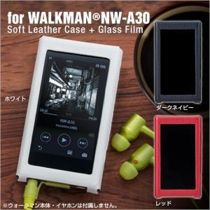 WALKMAN A30シリーズ NW-A30 ケース/カバー ソフトレザー 液晶保護ガラス付き フルアーマー ウォークマン 宅|keitai-kazariya