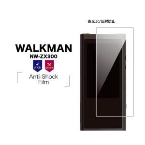 WALKMAN ZX300シリーズ NW-ZX300 フィルム 衝撃吸収 高光沢/反射防止 ウォークマン 液晶保護フィルム|keitai-kazariya