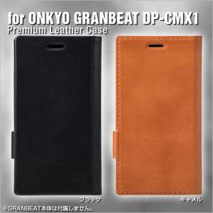ONKYO GRANBEAT DP-CMX1 ケース/カバー 本革プレミアムレザー フラップタイプ グランビート スマホケース 宅|keitai-kazariya