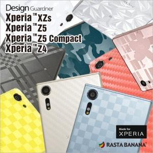 ラスタバナナ Xperia XZs(SO-03J SOV35) Z5 (SO-01H/SOV32) Z5 Compact (SO-02H) Z4 (SO-03G/SOV31)背面保護デザインフィルム エクスぺリア|keitai-kazariya