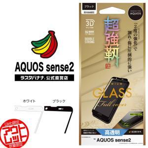 ラスタバナナ AQUOS sense2 SH-01L/SHV43/SH-M08/かんたん フィルム 曲面保護 強化ガラス 高光沢 超強靭 Wストロング 3Dフレーム ブラック/ホワイト アクオス|keitai-kazariya