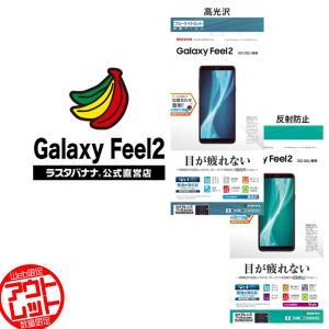 訳あり アウトレット ラスタバナナ Galaxy Feel2 SC-02L フィルム 平面保護 ブルーライトカット 高光沢 反射防止  ギャラクシーフィール2 液晶保護フィルム|keitai-kazariya