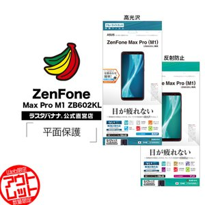 訳あり アウトレット ラスタバナナ ZenFone Max Pro M1 ZB602KL フィルム 平面保護 BLC 高光沢/反射防止 ゼンフォン マックス プロ 液晶保護フィルム|keitai-kazariya