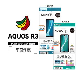 ラスタバナナ AQUOS R3 SH-04L SHV44 フィルム 平面保護 ブルーライトカット 高光沢/反射防止 アクオスR3 液晶保護フィルム|keitai-kazariya