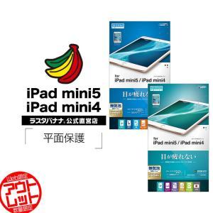 訳あり アウトレット ラスタバナナ iPad mini5/4 平面保護  ブルーライトカット 高光沢/反射防止 アイパッド 第5世代 液晶保護フィルム|keitai-kazariya