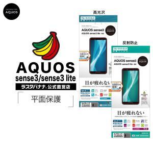 ラスタバナナ AQUOS sense3 sense3 lite SH-02M SHV45 SH-RM12 フィルム 平面保護 ブルーライトカット 高光沢 反射防止 アクオス センス3 ライト 液晶保護 keitai-kazariya