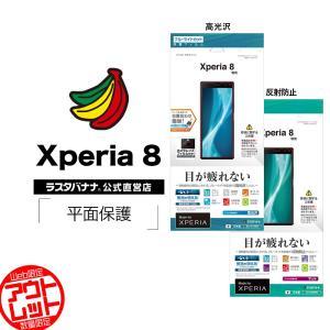 ラスタバナナ Xperia 8 SOV42 フィルム 平面保護 ブルーライトカット 高光沢 反射防止 エクスペリア8 液晶保護 keitai-kazariya