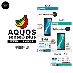 ラスタバナナ AQUOS sense 3 plus フィルム 平面保護 ブルーライトカット 高光沢 反射防止 アクオス センス3 プラス 液晶保護フィルム|keitai-kazariya