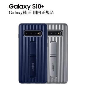 ギャラクシー純正 国内正規品 Galaxy S10+ ケース/カバー プロテクティブスタンディングカバー Protective Standing Cover ギャラクシーS10プラス スマホケース|keitai-kazariya