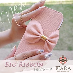 FIARA iPhone8/7 ケース/カバー 手帳型 Bigリボンケース アイフォン かわいい 女子 おしゃれ スマホケース|keitai-kazariya