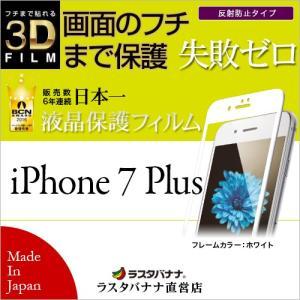 ラスタバナナ iPhone7 Plus フィルム 全面保護 失敗ゼロ 反射防止 ホワイト アイフォン7プラス 液晶保護フィルム|keitai-kazariya