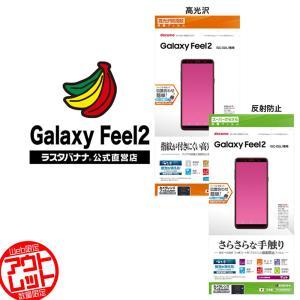 訳あり アウトレット ラスタバナナ Galaxy Feel2 SC-02L フィルム 平面保護 高光沢防指紋/スーパーさらさら反射防止 ギャラクシーフィール2 液晶保護フィルム|keitai-kazariya