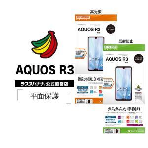 ラスタバナナ AQUOS R3 SH-04L SHV44 フィルム 平面保護 高光沢防指紋/スーパーさらさら反射防止 アクオスR3 液晶保護フィルム|keitai-kazariya
