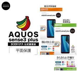 ラスタバナナ AQUOS sense 3 plus フィルム 平面保護 高光沢防指紋 さらさら反射防止 アクオス センス3 プラス 液晶保護フィルム|keitai-kazariya
