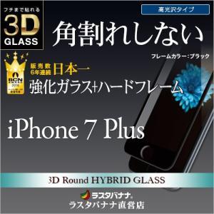 ラスタバナナ iPhone7 Plus フィルム 強化ガラス 全面保護 光沢 3Dハードフレーム ブラック/ホワイト ブラック/ホワイト アイフォン7プラス 液晶保護フィルム|keitai-kazariya