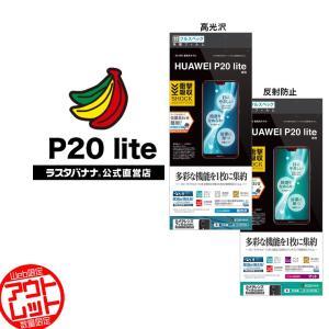 ラスタバナナ HUAWEI P20 lite HWV32 フィルム 平面保護 耐衝撃吸収 フルスペック 高光沢/反射防止 ファーウェイ P20 ライト 液晶保護フィルム|keitai-kazariya