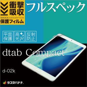 ラスタバナナ dtab Compact d-02Kフィルム 平面保護 耐衝撃吸収 フルスペック 高光沢/反射防止 ディータブ コンパクト 液晶保護フィルム|keitai-kazariya