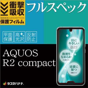 ラスタバナナ AQUOS R2 compact SH-M09 フィルム 平面保護 衝撃吸収 フルスペック 高光沢/反射防止 アクオス R2 コンパクト 液晶保護フィルム|keitai-kazariya