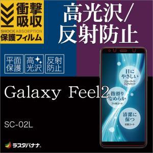 抗菌コート ラスタバナナ Galaxy Feel2 SC-02L フィルム 平面保護 耐衝撃吸収 フルスペック 高光沢/反射防止 ギャラクシーフィール2 液晶保護フィルム|keitai-kazariya