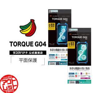 ラスタバナナ TORQUE G04 フィルム 平面保護 耐衝撃吸収 フルスペック 高光沢 反射防止 トルク ジーゼロヨン 液晶保護フィルム|keitai-kazariya