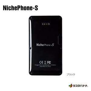 Future Model NichePhone-S ニッチフォンS SIMフリー携帯電話 フューチャーモデル Niche Phone-S カードサイズ 宅|keitai-kazariya|02