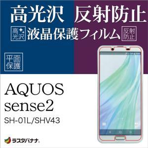 ラスタバナナ AQUOS sense2 SH-01L/SHV43/SH-M08/かんたん フィルム 平面保護 高光沢/反射防止 アクオスセンス2 液晶保護フィルム|keitai-kazariya