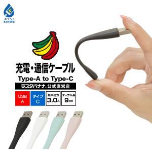 ラスタバナナ スマホ タイプC USB 充電・通信 ケーブル 3.0A 9cm Type-C モバイルバッテリーに最適 短い 持ちやすい ショートケーブル|keitai-kazariya