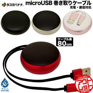 ラスタバナナ microUSB USB スマホ/タブレット 充電・通信 巻き取りケーブル 2.4A 80cm マイクロUSB ケーブル keitai-kazariya