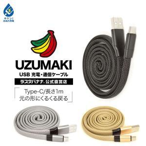 ラスタバナナ Type-C スマホ/タブレット 充電・通信 USB ケーブル UZUMAKI くるくる戻る  2.4A タイプC 1m keitai-kazariya