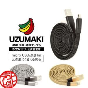 ラスタバナナ micro USB スマホ/タブレット 充電・通信 USB ケーブル UZUMAKI くるくる戻る  2.4A マイクロUSB 1m keitai-kazariya