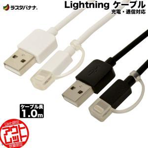 ラスタバナナ Lightning USB iPhone/iPad/iPod 充電・通信 ケーブル キャップ付き 1m ライトニング ケーブル keitai-kazariya