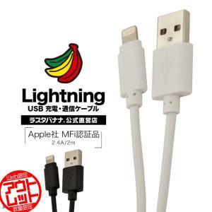 ラスタバナナ Lightning USB ケーブル iPhone/iPad/iPod 充電・通信 ケーブル 2m ライトニング keitai-kazariya