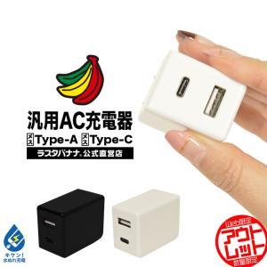 訳あり アウトレット ラスタバナナ iPhone/スマホ/iPad/タブレット/IQOS/glo USB/タイプC 汎用 コンセント充電器 2台同時充電 2.4A Type-A/Type-C AC充電器|keitai-kazariya